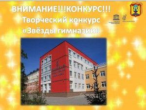 на сайт-Звезды гимназии
