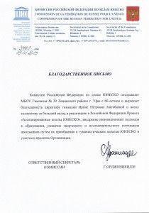Благодарственное письмо от Орджоникидзе