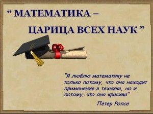 0004-004-Matematika-tsaritsa-vsekh-nauk