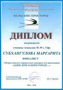 Маргарита_гр-2