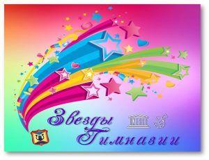 Эмблема Звезды гимназии