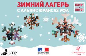 camp-hiver-vk