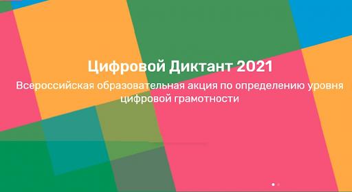ЦифровойДиктант.рф - Гимназия №39